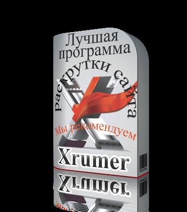 Xrumer программа для продвижения  сайтов +база форумов