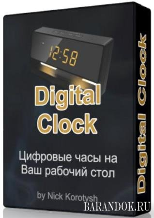 Digital Clock 4.5.7 - часы на десктоп