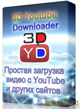 3D Youtube Downloader 1.16.1 - скачает видео с YouTube