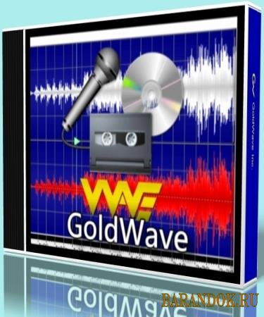 GoldWave 6.32 Multi/Rus Portable