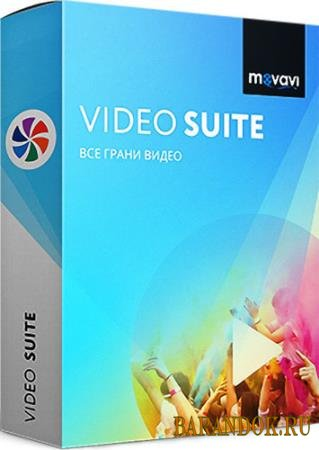 Movavi Video Suite 18.0.0 RePack/Portable by TryRooM