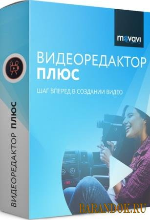 Movavi Video Editor Plus 15.0.1 RePack/Portable by elchupacabra