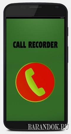 Call Recorder | Total Recall 2.0.80